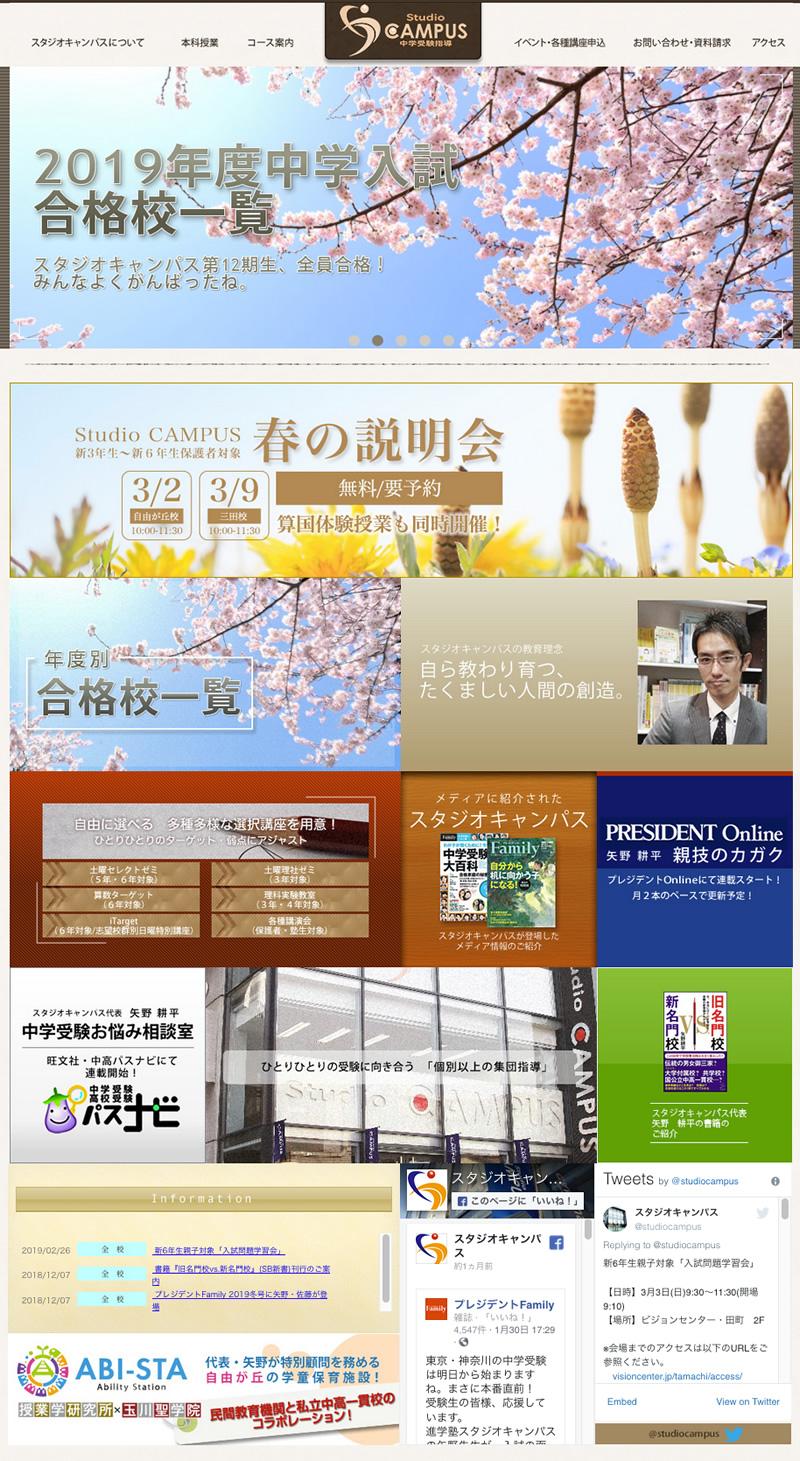 学習塾サイト